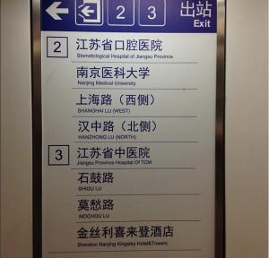 Placa indicativa da saída no metrô. Informações em Inglês por toda a China (#querovernacopa)
